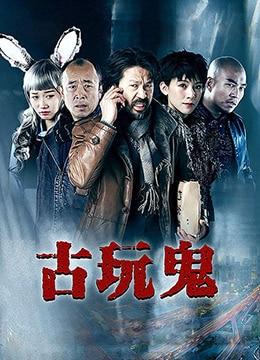 《古玩鬼》2017年中国大陆犯罪,悬疑,惊悚电影在线观看
