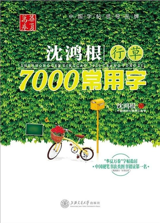 Shen Honggen Xing Kai 7000 common words cursive Pen Pencil Practice Book одежда для сна kai book girl dress sleepsong