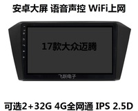 10,1 четырехъядерный Android 8,1 Автомобильный GPS Радио Навигация для VW Passat 2015 2016 Европейская версия