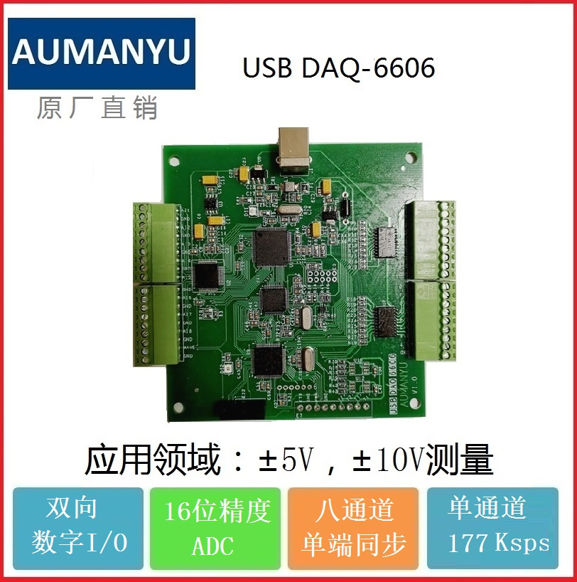 16-bit High-precision USB Data Acquisition Card 16-way Bidirectional Digital DIO 8-way AD LabVIEW