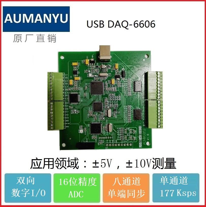 16-bit High-precision USB Data Acquisition Card 16-way Bidirectional Digital DIO 8-way AD LabVIEW