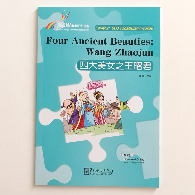 Four Ancient Beauties: Wang Zhaojun Rainbow Bridge Graded Chinese Reader Series Level 2:500 Words  HSK2-3 Chinese Reading Book