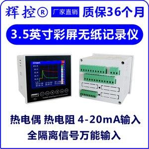 Image 3 - 멀티 플렉스 페이퍼리스 레코더 온도 습도 및 압력 4 채널 온도 레코더 8 126 rs485 전송 소프트웨어