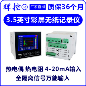 Image 3 - Multiplex Paperless Recorder Temperature Humidity and Pressure 4 Channel Temperature Recorder 8 126 RS485 Sending Software
