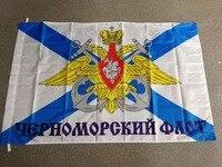 Johnin 90*135 см русский военный флот Черноморский флот флаг