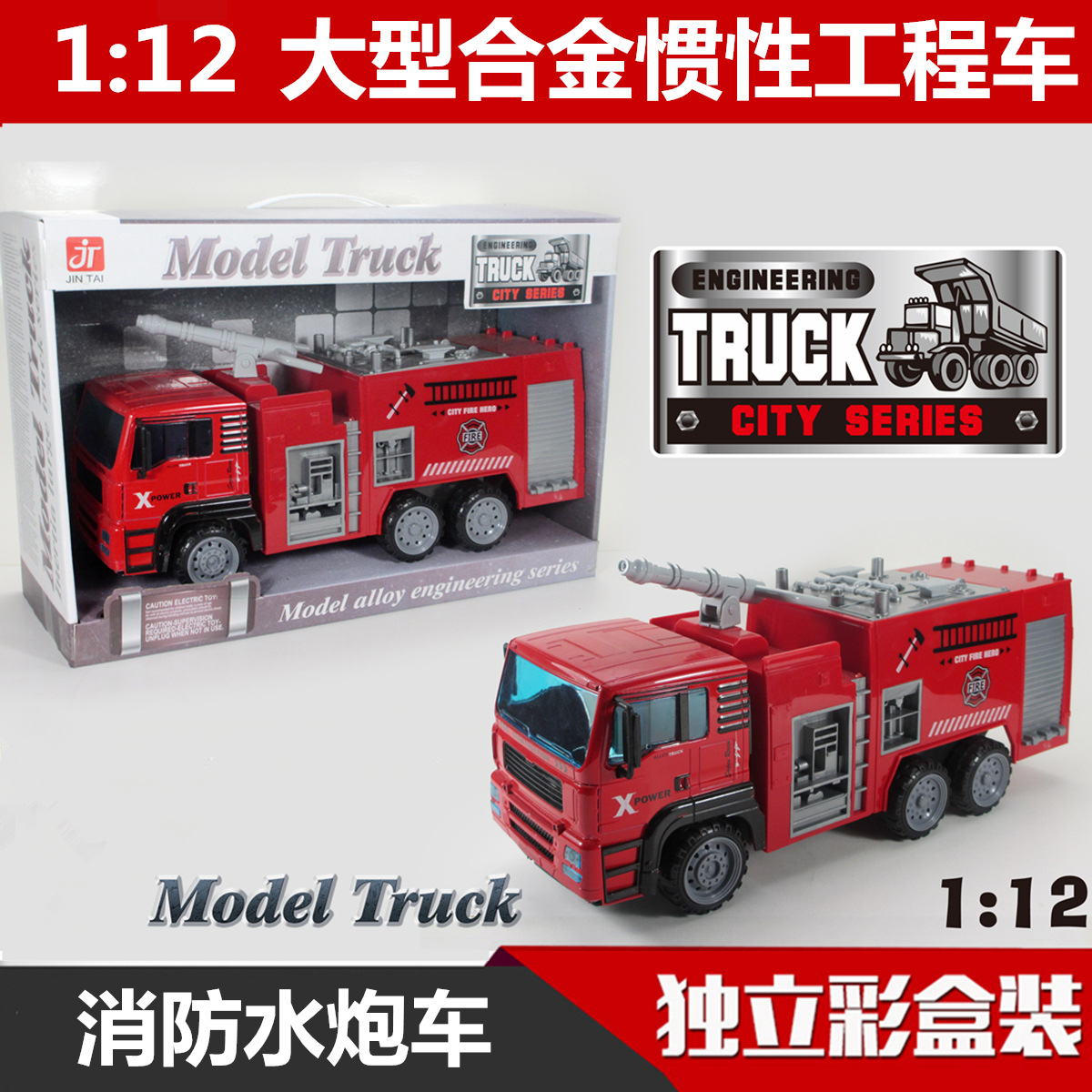 1:12 Large truck alloy inertia model, the fire heavy sports model, children's toy car, Children's educational toys