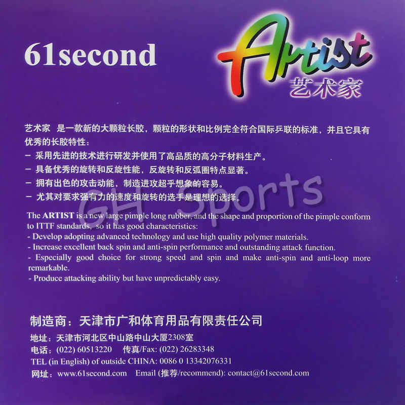 61second ARTIST Long Pips-Out Table Tennis PingPong Rubber Without Sponge Topsheet OX