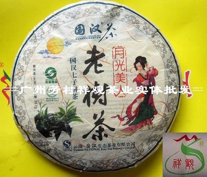Moonlight Puer tea beauty tea font b health b font font b care b font the