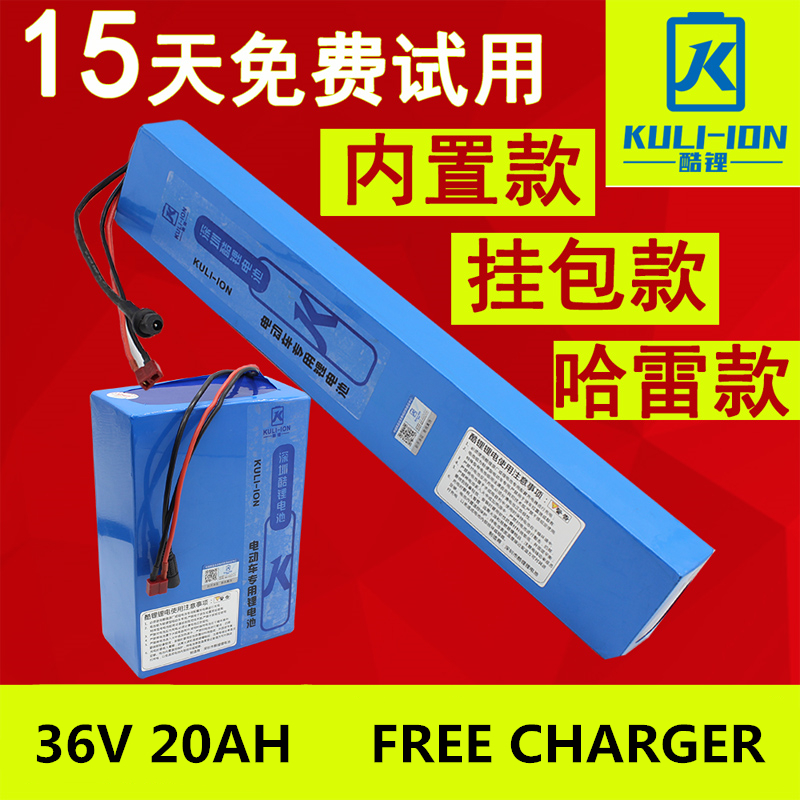 36V 20AH Lithium ion Li-ion Rechargeable chargeable battery for electric bicycles and 36V Power bank (FREE charger)