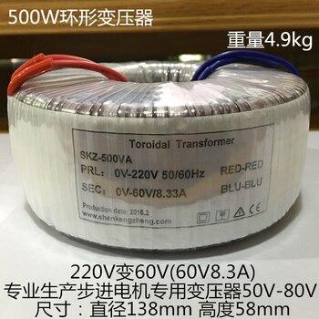 500W AC Power supply transformer 220V to 60VAC for CNC stepper motor driver