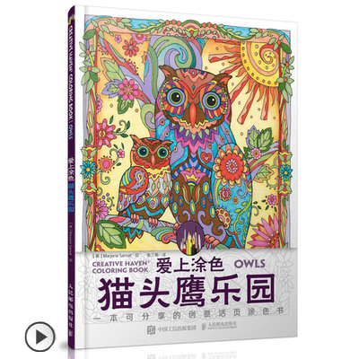 OWLS Animal Stress Coloring Book For Adults Children Relieve Stress Art Painting Drawing Graffiti Colouring Book