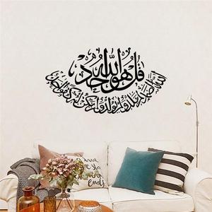 Image 4 - Islámico cita adhesivos de pared musulmán árabe decoraciones para el hogar 316. Calcomanías de vinilo para dormitorio, calcomanías de Dios á Corán de arte, mural 4,5