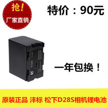 Original authentic FB Feng standard D28S DS30 6065 MX500 camera battery(China)