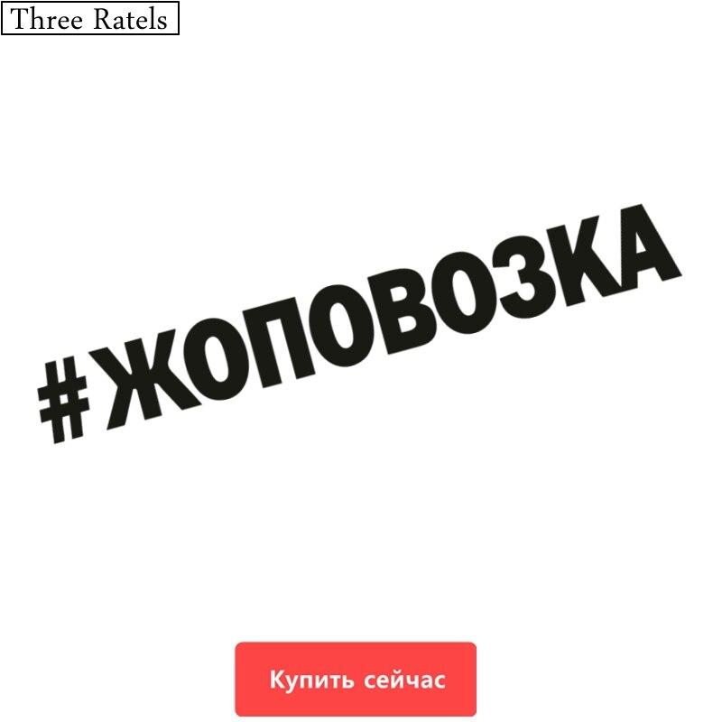 שלוש Ratels TZ-255 60*7.6cm 25*3.17cm 1-4 חתיכות # ZHOPOVOZKA רוסית רכב מדבקה רכב מדבקות