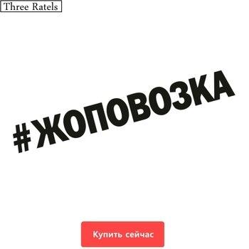 Three Ratels TZ-255 60*7.6cm 25*3.17cm 1-4 pieces #ZHOPOVOZKA Russian car sticker car stickers three ratels tz 1097 15 16cm 1 4 pieces car sticker you excuse me if something car stickers