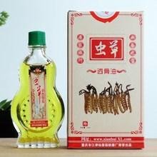 Pro Medical Arthritis Pain Essential oil better than Tiger Balm Upper Back Muscle Relief Patch Cordyceps Osteodynia paste