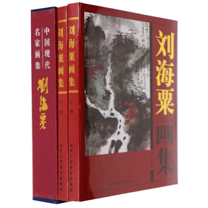 Landscape figure flower and bird painting book written by Liu Haisu meticulous color ink landscapes ladies figure filial piety chinese painting book written by chen shao mei