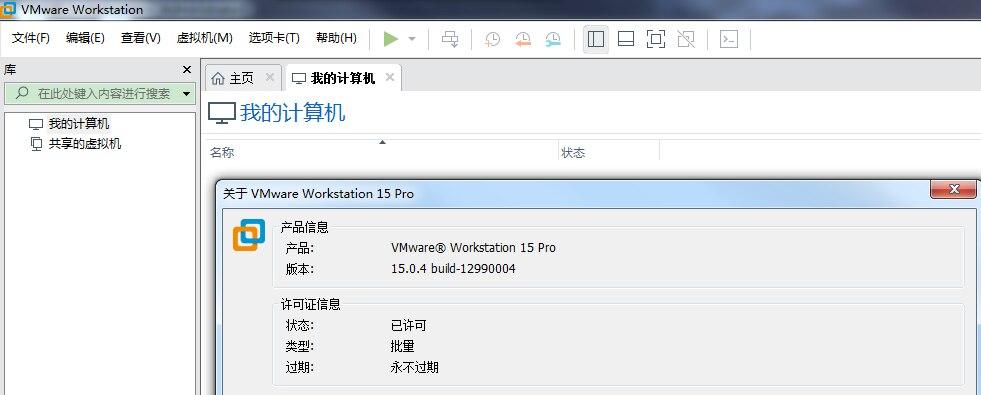 各个版本vmware激活码、最新vmware下载