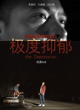《极度抑郁》2017年中国大陆剧情,悬疑电影在线观看