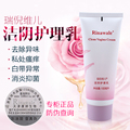 Natural nursing care sterilization  itching solution Vulva Leukoplakia Cream Ms genital itching Hygiene Care Milk