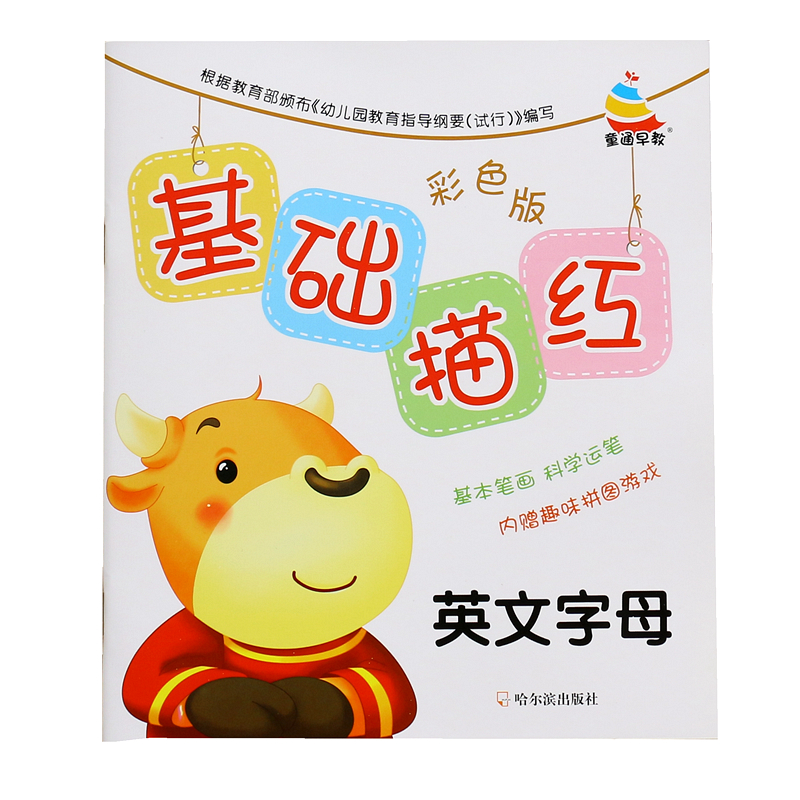 New Arrival 1pcs English Calligraphy Alphabet For Kids Children Write Beautiful English Quickly Exercises Calligraphy Books