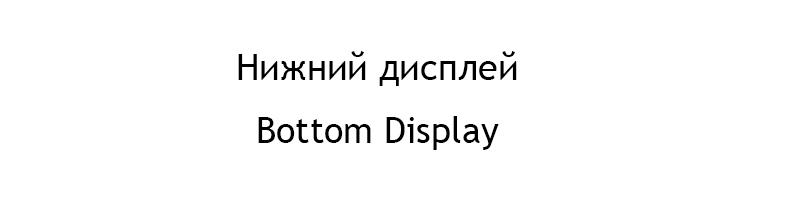 bottom display