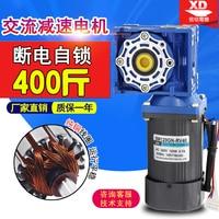 220V AC geared motor NRV40 worm gear reducer motor 120W slow single phase self locking motor