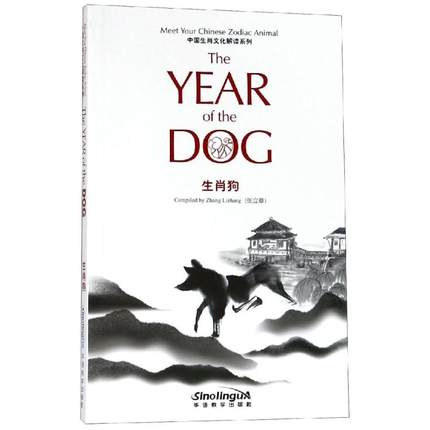 141 Page Bilingual Meet Your Chinese Zodiac Animal:The Year of the Animal Dog / Foreigners learn Chinese knowledge Culture Book