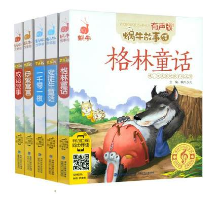 Idiom story Green fairy tale Andersen fairy tale Aesops fable one thousand and one nights with pin yin/ chinese story book Idiom story Green fairy tale Andersen fairy tale Aesops fable one thousand and one nights with pin yin/ chinese story book