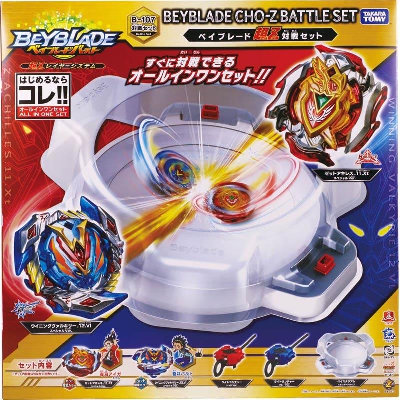 Original Original BA 01 God Wu Disc Limited Version Suit Metal Beyblade Bayblade Burst Toys Arena