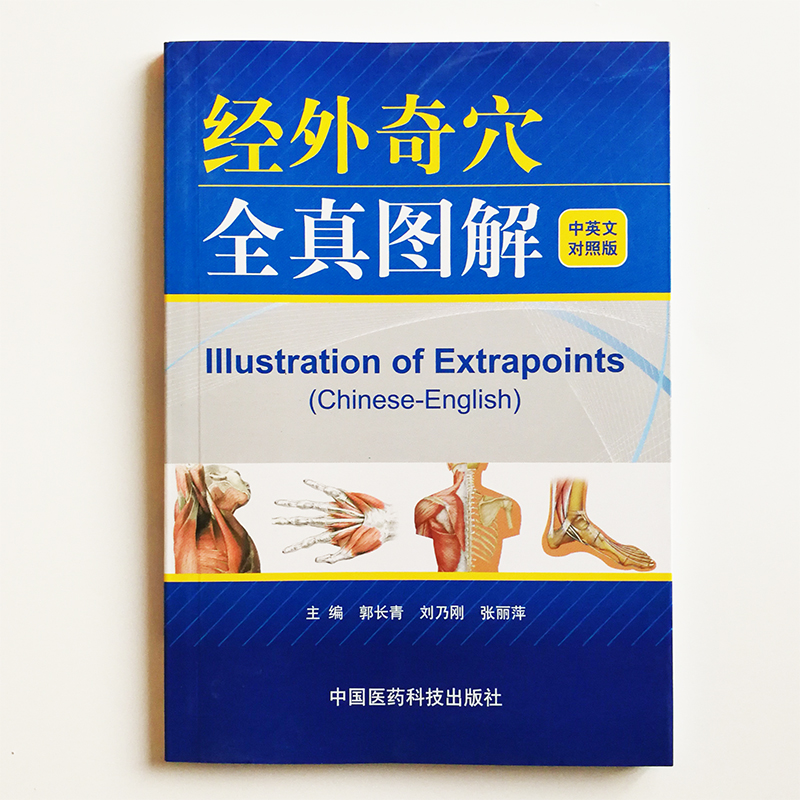 Illustration Of Extrapoints  (Chinese-English Version) Chinese Traditional Medicine Bilingual Acupuncture Book Chinese Medicine