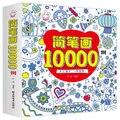 10000 чехлов с изображением палочки  детская книга с рисунками  детская доска для рисования  книга с рисунками животных  художественная книга
