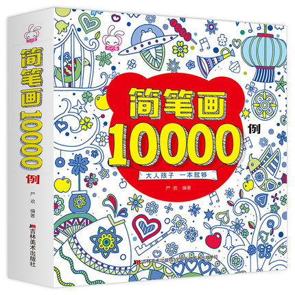 10000 Cases Of A Stick Figure Painting Book Children Match Pictures Kids Blackboard Drawing Book Animal Paintings Art Book