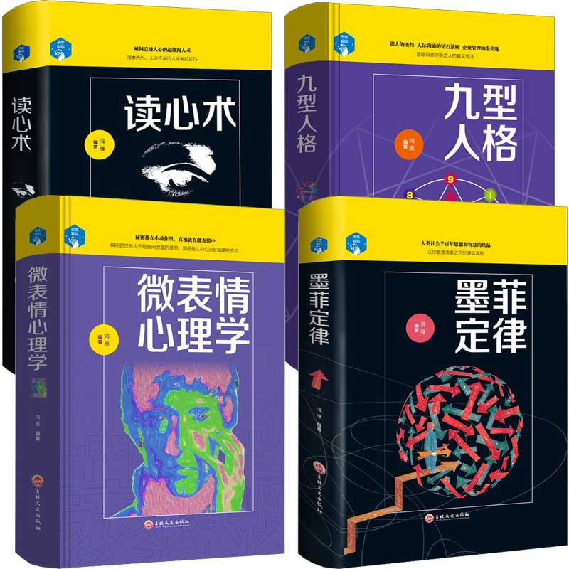 4pcs/set New Murphy's Law / Mind Reading / Nine Personality / Micro-expression Psychology Books For Adult (Chinese Version)