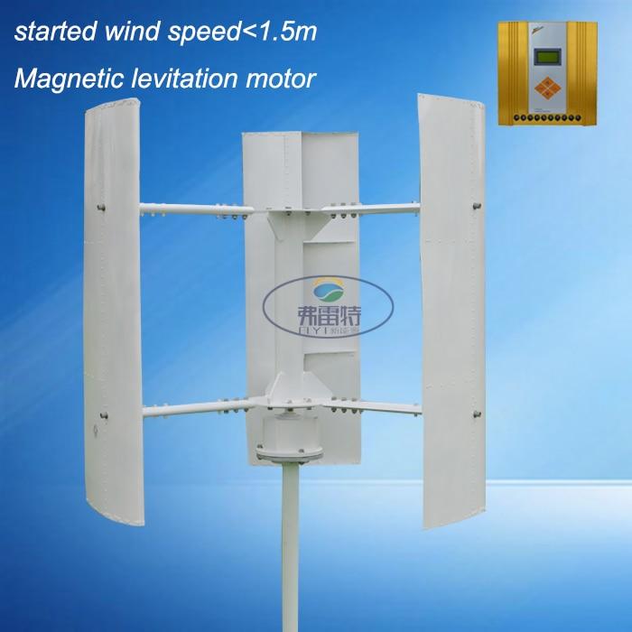 500w vertical wind turbine generator Magnetic levitation 12v /24v with wind solar hybrid charge controller