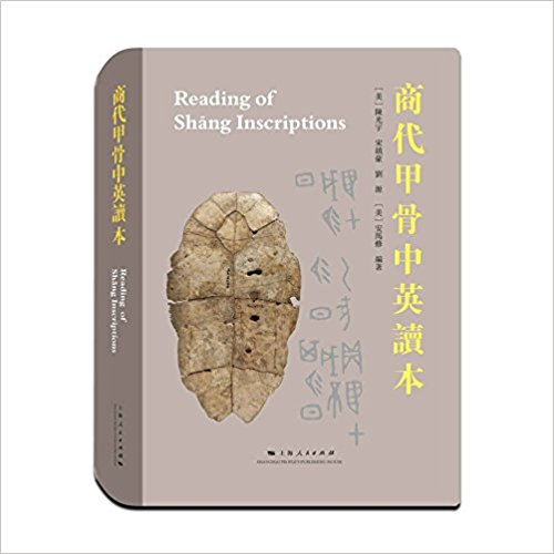 Reading of Shang inscriptions in chinese and english Reading of Shang inscriptions in chinese and english