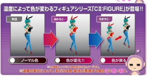 Dragon Ball CII Bunny Girl Bulma Figure (Clothes will change color at different temperatures)