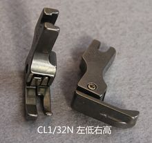 1 piece Industrial sewing machine full steel LEFT & NARROW presser foot CL 1/32N