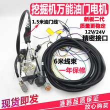 Excavator accessories universal automatic refueling motor universal throttle motor refitted single and double pull wire digger цены