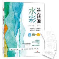 21 dias Aprender A Pintar Em 100 Experimentos Livro Aquarela Aquarela Desenho Livro Tutorial Básico Zero