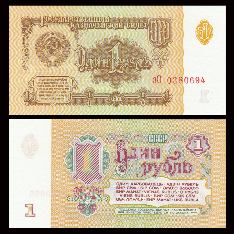 5 NOTES ROUBLES COLLECTION 1961 RUSSIA USSR CCCP SOVIET PAPER MONEY CURRENCY