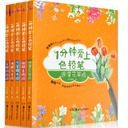 5pcs/set Chinese Color Pencil Drawing Fruits/Brids/Cat/Dog/ Plant Art Painting Book For Adult chinese color pencil drawing succulent plants painting art book