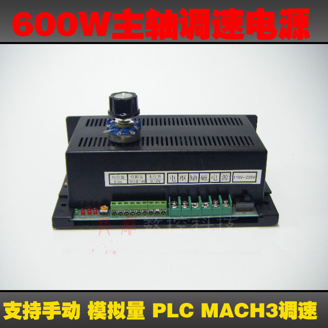 600w engraving machine dc spindle speed control power supply support mach3 motor 1pcs