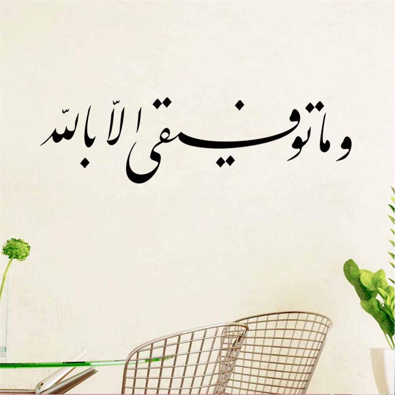 Cost price islamic wall sticker home decor muslim decor stickers muslim quote living room decoration in wall stickers from home garden on aliexpress com