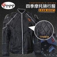 Winter Warm Riding Tribe JK 41 Motorcycle Cycling Jackets Carbon Fiber Shoulder Windproof Motorbike Racing Jacket