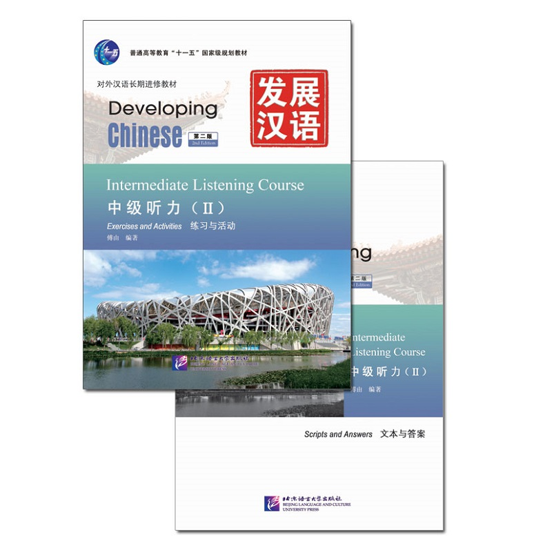 Developing Chinese (2nd Edition) Intermediate Listening Course II (IncludeExercises and Activities&Scripts and Answers) developing chinese elementary listening course 2 2nd ed w mp3 learn chinese listening books