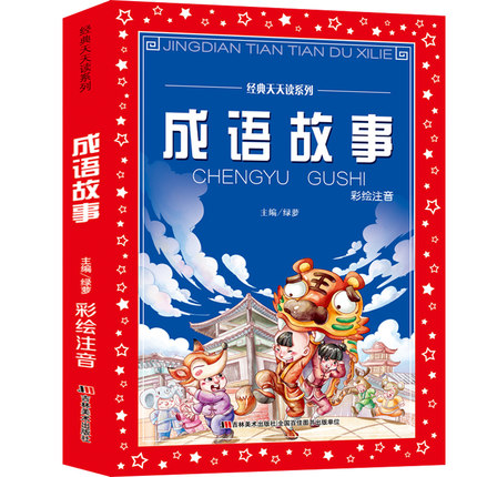 Chinese Idiom Story Primary School Students Reading Books Children Inspirational Stories For Beginners With Pinyin