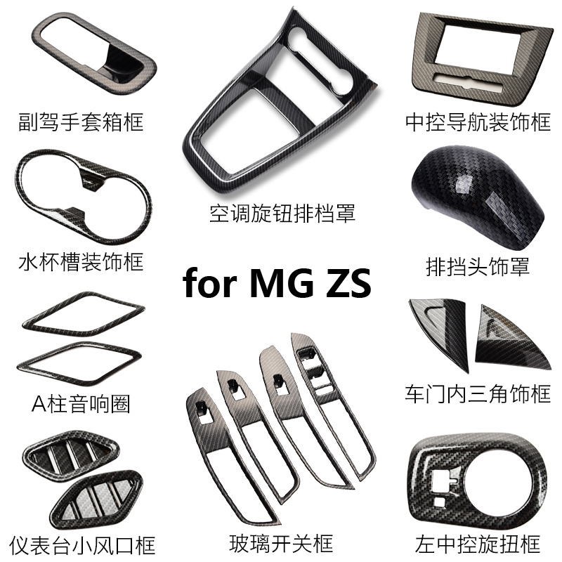 carbon fibre Decorative pattern abs for MG ZS Lifting glass switch panel Trumpet frame Air outlet panel Decorative frame sticker