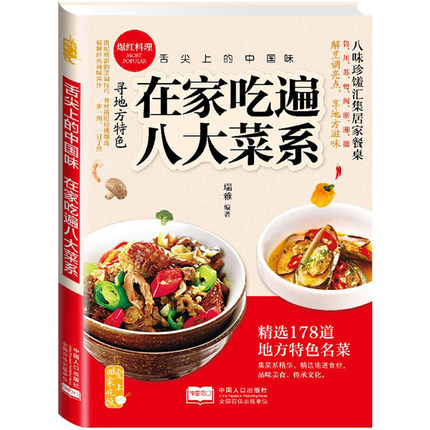 Chinese Cooking Food Recipes With Picture Book About Sichuan Guangdong Shandong Fujian Cuisine (8 Style Native Food)