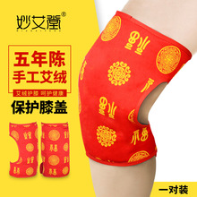Moxa Knee Pads To Protect The Joints Warm Leg Cold Leg Rheumatism Leg Pain